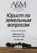 A lawyer for all land issues, advocate on the ground Kharkov