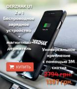 Car holder + wireless charger 1397грн