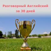Чемпионат мира по Английскому Языку
