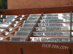 Engraved Skewers Sets A Good Gift For Everyone