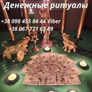 Help of a magician in Kiev. Attraction of wealth and success
