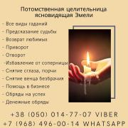 Help of the magician Lviv. Divination. Removal of damage Lviv. Love spell