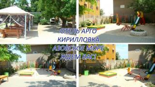 Кирилловка, центр, отель Арго. Отдых Азовское море