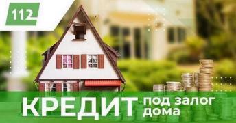 Кредит под залог недвижимости без справки о доходах Днепр