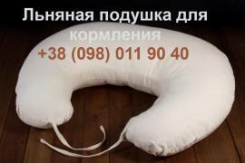 Льняная подушка для кормления ребенка