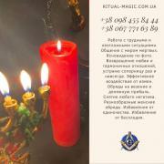 Любовний Приворот Київ. Відворот від розлучниці
