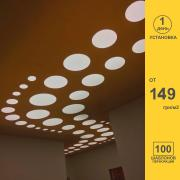 Натяжні стелі • від 149грн / м2 • Установка за 1 день