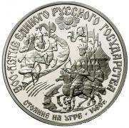 платиновая монета 1989 год. СССР 150 рублей Серия500-летие един