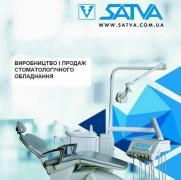 «Сатва» - стоматологические установки отечественного производств