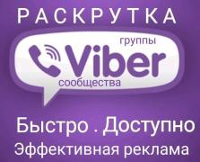 The inviting viber registration-Viber Kiev