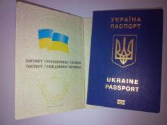 Ukrainian passport, passport - buy